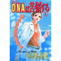 DNAは苦悩する [新装版]