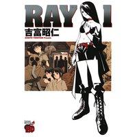 RAY −レイ−