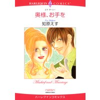 【ハーレクインコミック】イギリス人ヒーローセット vol.3