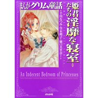 まんがグリム童話 姫君たちの淫靡な寝室