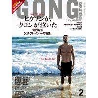 ゴング格闘技 2014年2月号