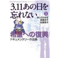 3.11 あの日を忘れない 5 〜希望への復興ドキュメンタリー作品集〜