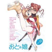 女装男子系オトコの娘マガジン『おと娘』 vol.10