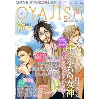 月刊オヤジズム2012年8月号