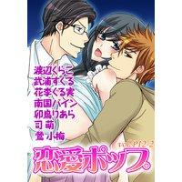 恋愛ポップ vol.P12−2
