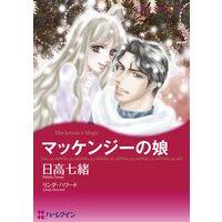 【ハーレクインコミック】令嬢ヒロインセット vol.2