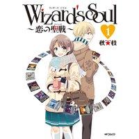 Wizard's Soul 〜恋の聖戦(ジハード)〜
