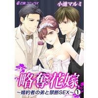 略奪花嫁〜婚約者の弟と禁断SEX〜