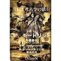 ★★Domix★★Dr.モードリッド★ドゥミックス★
