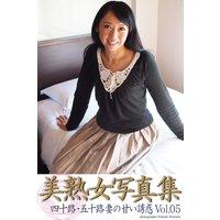 美熟女写真集 「四十路・五十路妻の甘い誘惑 Vol.05」