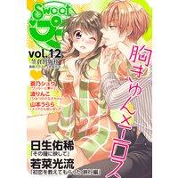 Sweetプチvol.12〜胸きゅん×エロス〜【電子限定版】