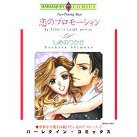 【ハーレクインコミック】恋も仕事も!ワーキングヒロインセット vol.1