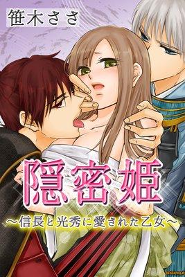 隠密姫〜信長と光秀に愛された乙女〜