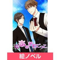 【絵ノベル】恋の婚約ごっこ