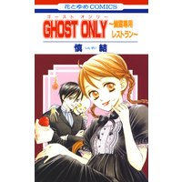 GHOST ONLY〜幽霊専用レストラン〜