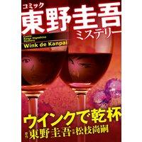 東野圭吾ミステリー「ウインクで乾杯」