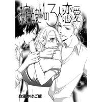 【バラ売り】掟破りの3人恋愛