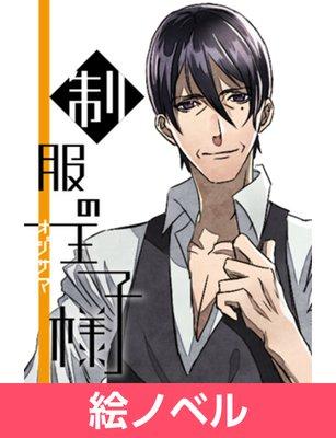 【絵ノベル】制服の王子様