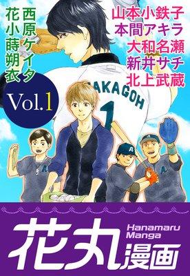 花丸漫画Vol.1