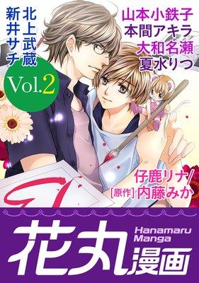 花丸漫画Vol.2