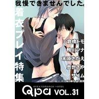 Qpa Vol.31 着衣プレイ〜我慢できませんでした。