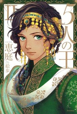 5人の王II【イラスト入り】