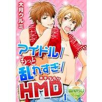 アイドル/もっと乱れすぎ/HMD(ホモだらけ)