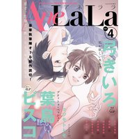 AneLaLa Vol.4