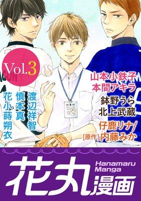 花丸漫画Vol.3