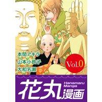 花丸漫画Vol.0