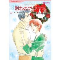 【ハーレクインコミック】ショートカットヒロインセット vol.1