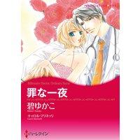 【ハーレクインコミック】ショートカットヒロインセット vol.3