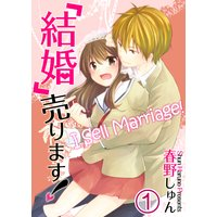 【フルカラー】「結婚」売ります!