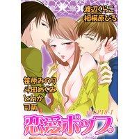恋愛ポップ vol.P18−1