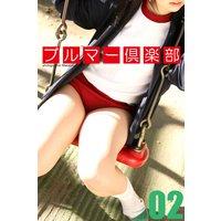 ブルマー倶楽部 02(完全版)