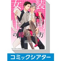【全巻セット】【コミックシアター】 女装上司の啼かせ方