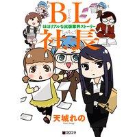 BL社長 −ほぼリアルな出版業界ストーリー−