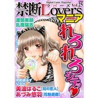 禁断Loversマニア Vol.025 れろれろシテッ