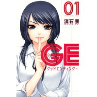 GE〜グッドエンディング〜