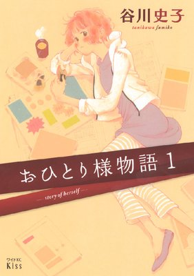 おひとり様物語 ‐story of herself‐