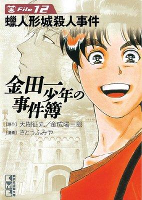 金田一少年の事件簿File(12) 蝋人形城殺人事件