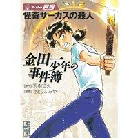 金田一少年の事件簿File(25) 怪奇サーカスの殺人