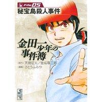 金田一少年の事件簿File(5) 秘宝島殺人事件