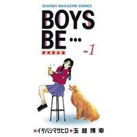 BOYS BE・・・ 1巻