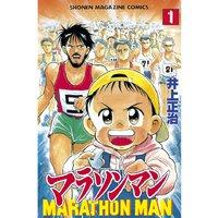 マラソンマン