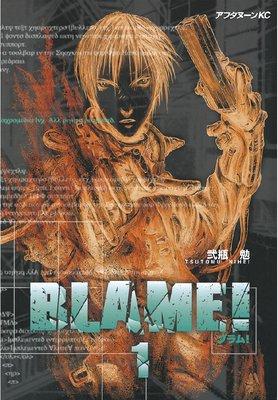 BLAME! 1巻