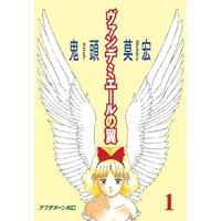ヴァンデミエールの翼