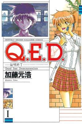 Q.E.D. 証明終了 1巻