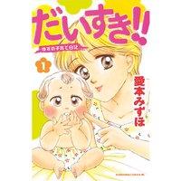 だいすき!!〜ゆずの子育て日記〜 1巻