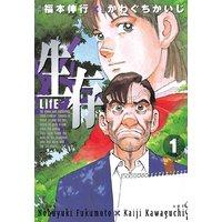 生存〜LifE〜